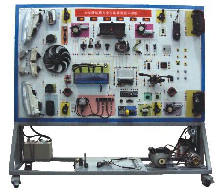 汽车全车电器实验台